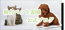 仙台ペット霊園公式ブログ